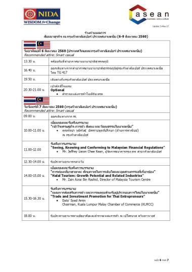 Halal-Market_Program-TH_RV5-03-05-20176