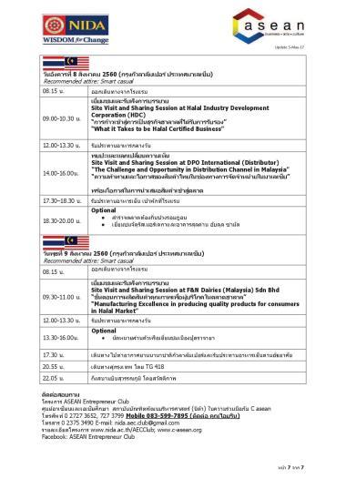Halal-Market_Program-TH_RV5-03-05-20177
