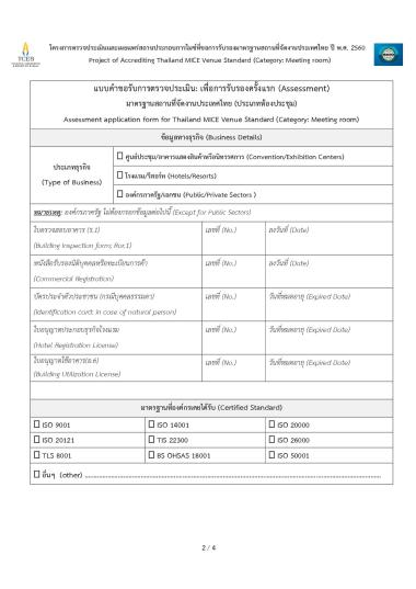Application form for TMVS Assessment (Meeting room)2