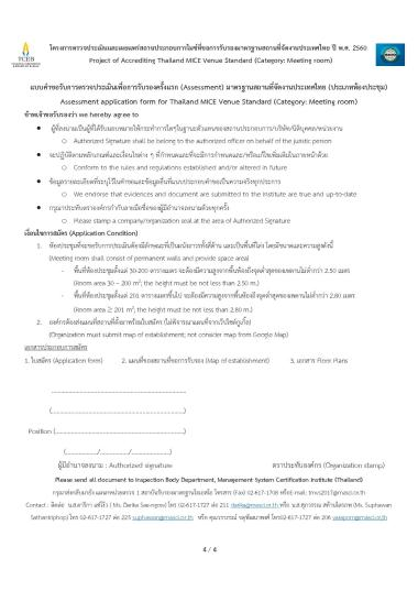 Application form for TMVS Assessment (Meeting room)4