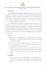 เอกสารประชาสัมพันธ์โครงการ (Thai)1